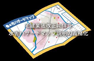 ハザードマップ重説
